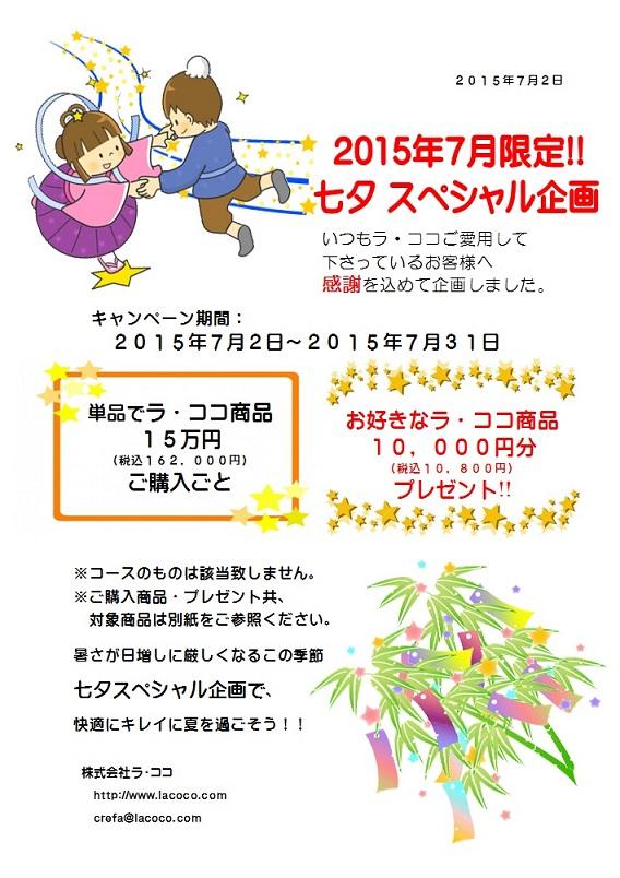 20150703-1.jpg