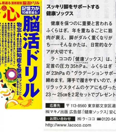 雑誌掲載情報【健康ソックス】