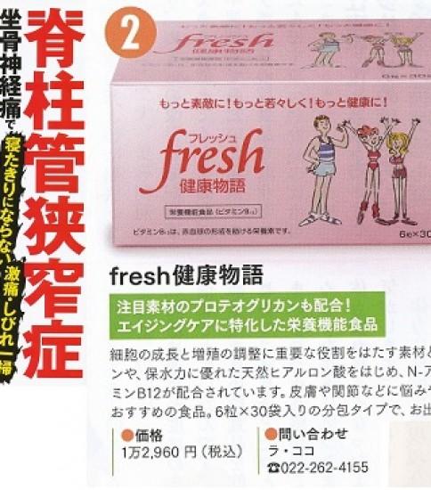 雑誌掲載情報【fresh健康物語】