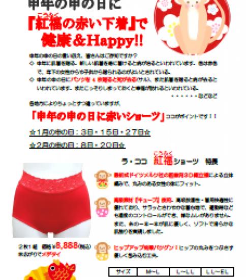 ラ・ココ「紅福ショーツ」誕生!