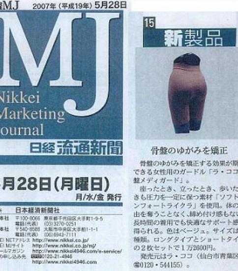 日経流通新聞に商品が掲載になりました!