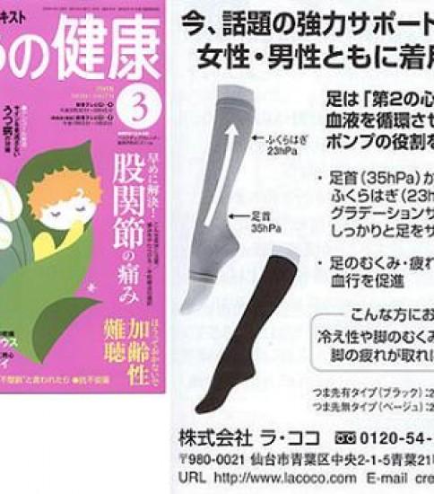 「健康ソックス」「スーパーメディカルソックス」雑誌掲載!