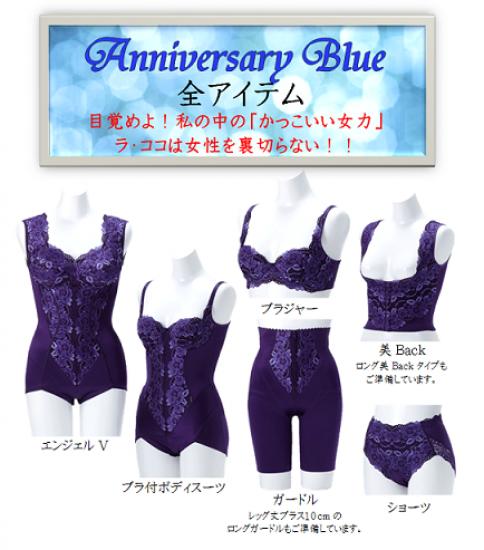 ラ・ココ30周年記念「AnniversaryBlue」誕生!!