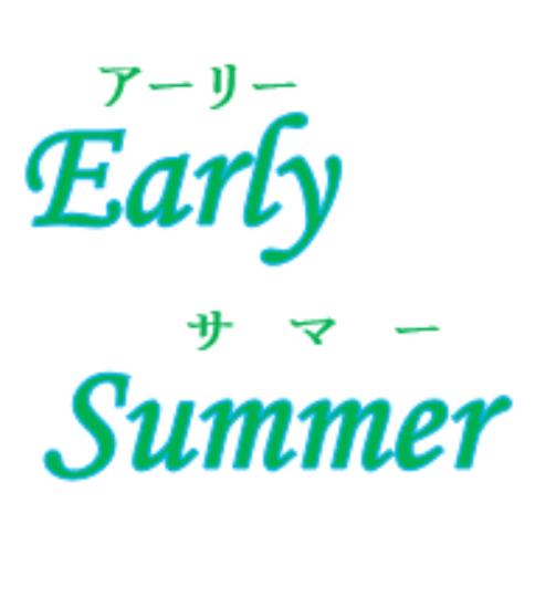Early Summer キャンペーン