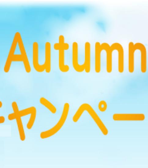 Autumn キャンペーン